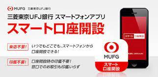 三菱UFJ銀行 - \\「スマート口座開設」本日リリース// 本日、スマートフォンアプリ「スマート口座開設」をリリースしました!App  Store、Google Playからダウンロードできます♪ 「スマート口座開設」は、本人確認書類の撮影およびお客さま情報等のご入力で、三菱東京 ...